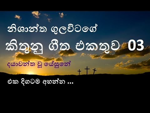 nishantha gulavitage song collection part 3 | dayawantha wu yesune | sinhala geethika