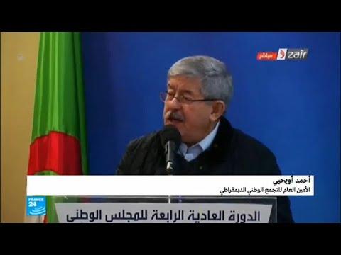 أويحيى يندد بأطراف تعتدي على الشعب من خلال إغراق الجزائر بالمخدرات  - نشر قبل 39 دقيقة