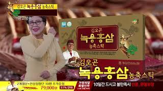 김오곤 녹용홍삼 농축스틱 천삼침향단 2개월 3개월 녹용…