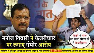 Manoj Tiwari ने Kejariwal पर लगाए गंभीर आरोप Manoj Tiwari Delhi MP