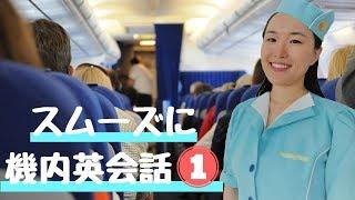 機内英会話 ❶ 知っておきたい客室乗務員との会話 (Conversations with Flight Attendants) [#173]