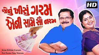 Jenu Khisu Garam Eni Same Sau Naram HD (ENG SUBTITLES) - Best Family Gujarati Natak - Tiku Talsania
