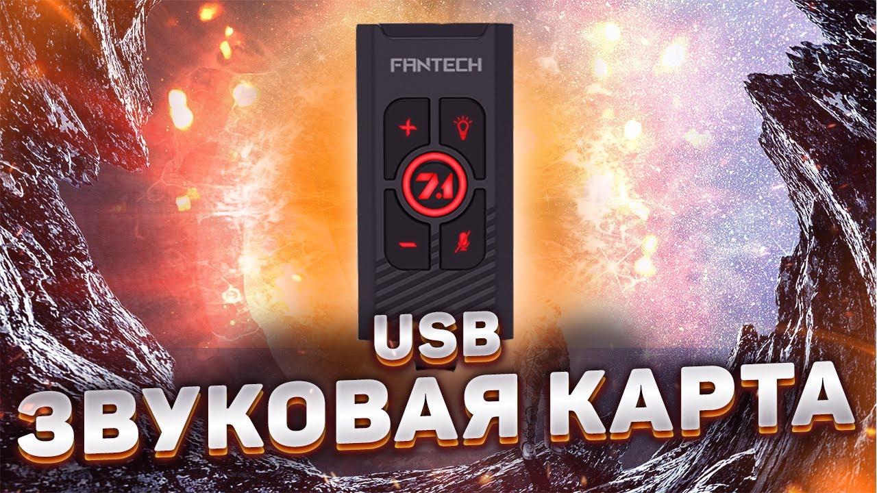 🎚 USB Звуковая карта Fantech Tunnel AC3002  Обзор и тестирование от #Vladyushko