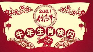 2021 Chinese Zodiac Flashmob
