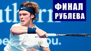 Андрей Рублев победил Медведева и встретится со Зверевым в финале теннисного Мастерса в Цинциннати