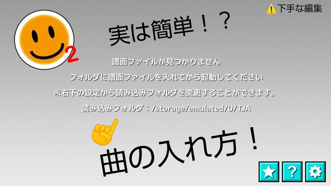 ダウンロード方法 太鼓さん次郎2 曲 太鼓さん次郎2のスキンダウンロード方法を教えてください。