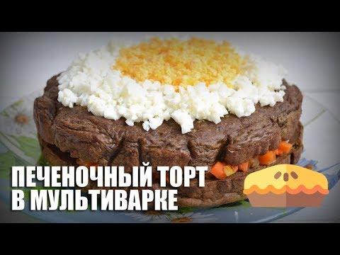 Печеночный торт в мультиварке — видео рецепт