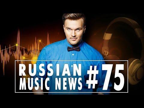#75 10 НОВЫХ ПЕСЕН 2018 - Горячие музыкальные новинки недели