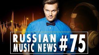 #75 10 НОВЫХ ПЕСЕН 2017   Горячие музыкальные новинки недели
