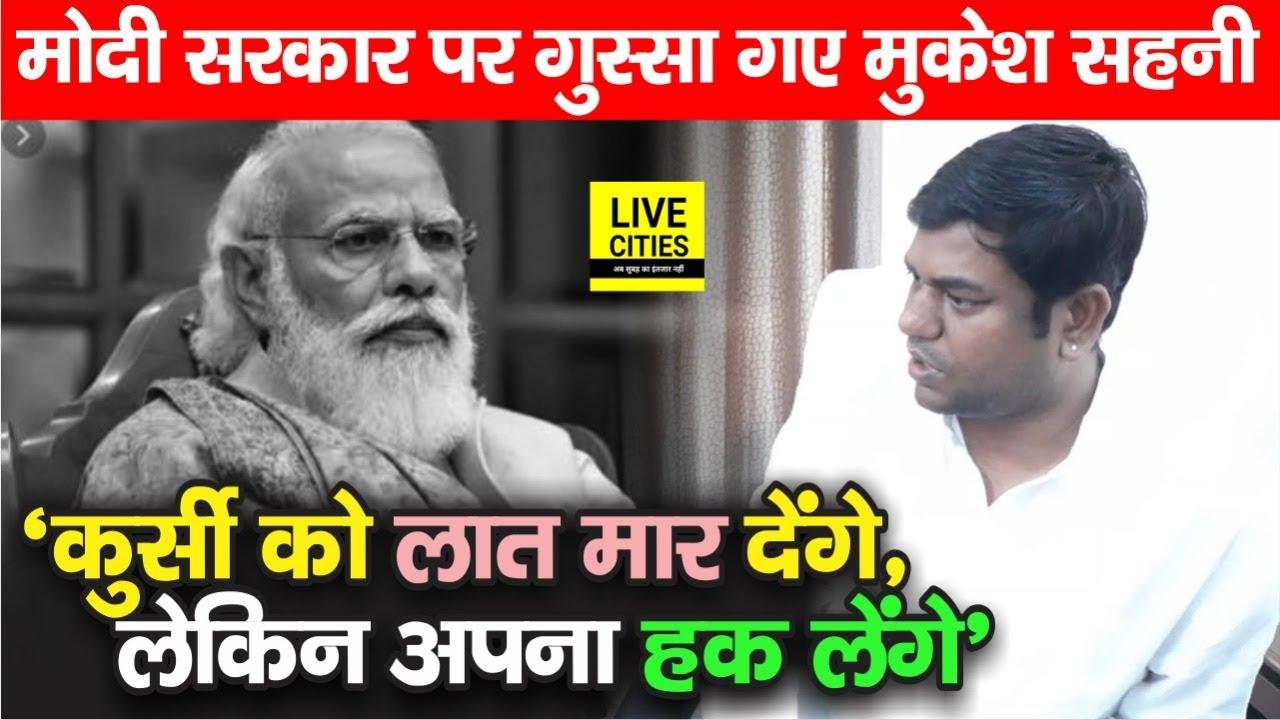 Download Son of Mallah Mukesh Sahani पूरा गुस्सा गए, बोले- कुर्सी को लात मार देंगे,कोई खैरात नहीं मांग रहे हम