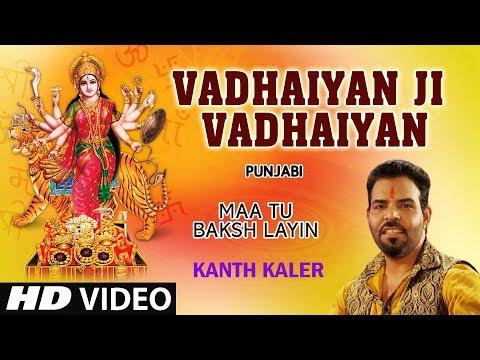 Vadhaiyan Ji Vadhaiyan I Punjabi Devi Bhajan I Kanth Kaler I Full Hd Video Song I Maa Tu Baksh Layin