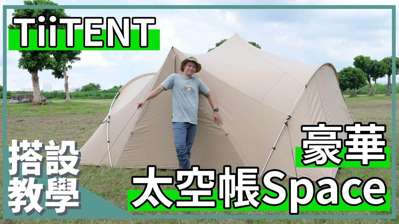 【搭設教學】萬眾矚目的TiiTENT SPACE來啦!還不會搭嗎?讓百岳上懿幫你補習丨How To Set Up TiiTENT SPACE Camping Tent丨搭設教學丨100mountain