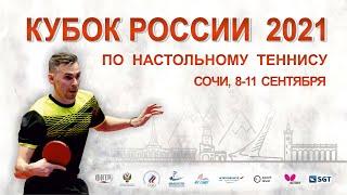 Кубок России 1 день Стол 1