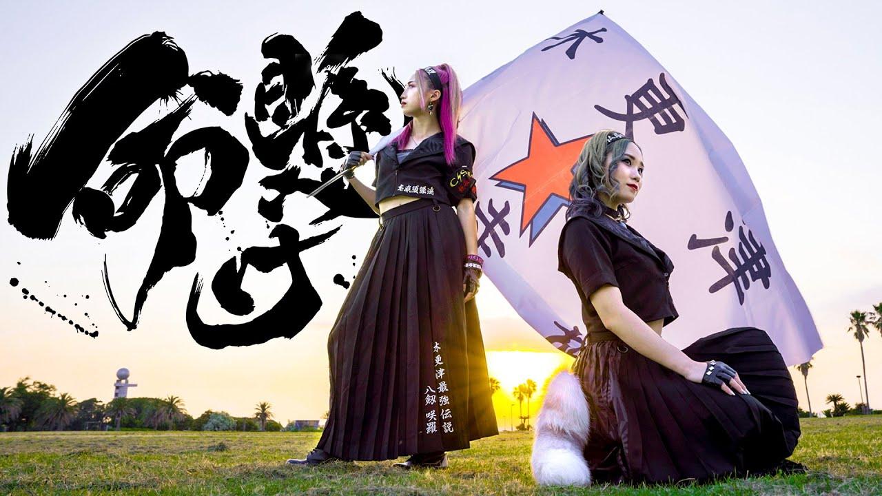 C-Style – 命懸け (Inochigake)
