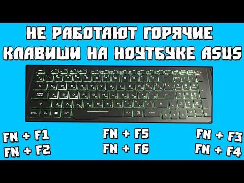Не Работают Горячие Клавиши на Ноутбуке Asus