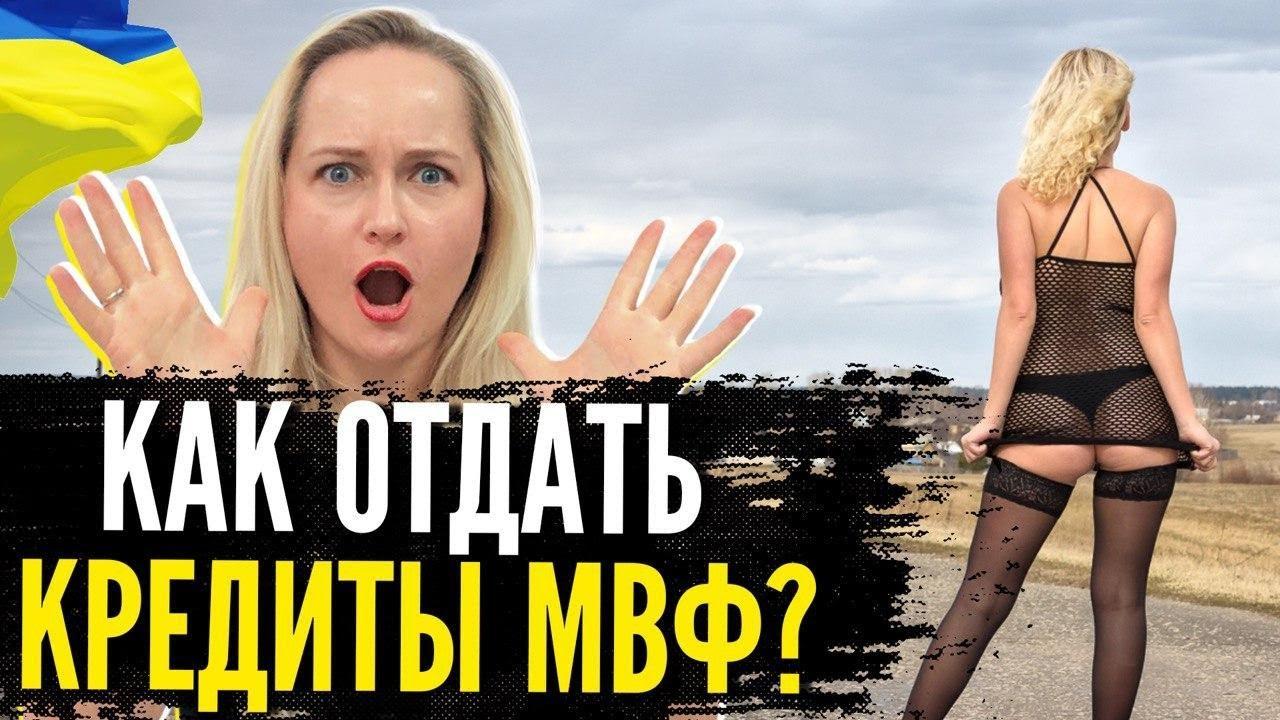 Бизнес Фея - как вернуть кредиты МВФ? | Бизнес в Украине