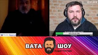 Дуэль ФСБшника и лучшего блогера УКРАИНЫ!  Андрей Полтава ВАТА ШОУ