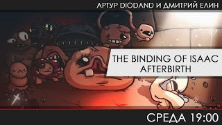 The Binding of Isaac: Afterbirth - Метания Айзека