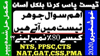VERY IMPORTANT MCQ's FOR PPSC,NTS,CTS,OTS