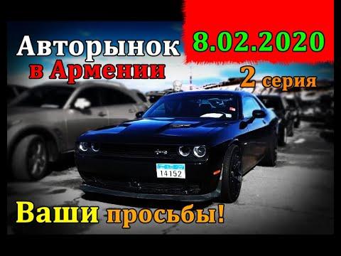 Авто из Армении 2020: авторынок и цены на машины в Ереване
