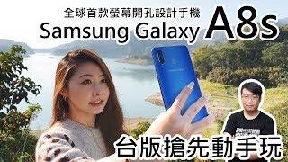 全球首款螢幕開孔手機!三星Galaxy A8s台版動手玩u0026簡單測試【LPComment】