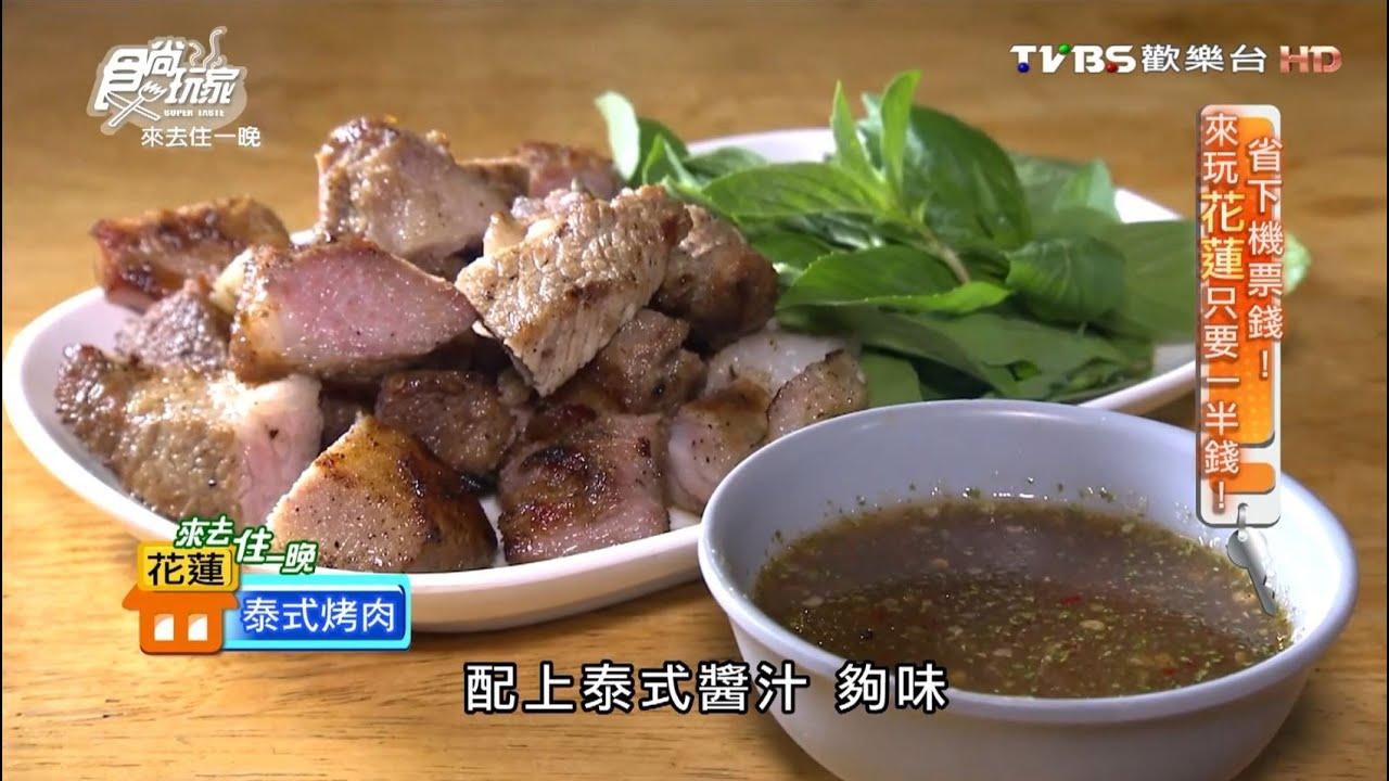 【花蓮】米噹烤肉 超好吃平價泰式碳烤 食尚玩家 20160801 - YouTube