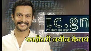 Exclusive interview With Adinath Kothare | T.C.G.N Marathi Movie | Chillx Marathi