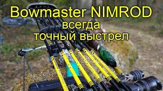 Тизер фильма про охоту на кабана из лука со стрелами Bowmaster Nimrod