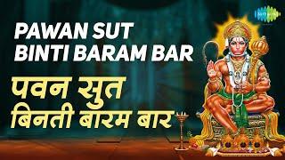 Pawan Sut Binti Baram Baar Lyrical | पवन सुत बिनती बारंबार | Hari Om Sharan | Shri Hanuman Chalisa