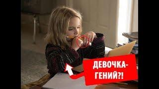 """девочка -гений?! фильм """"Одаренная"""" 2017(ОБЗОР ФИЛЬМА)."""