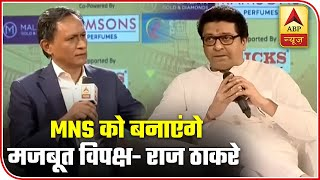 Campaigning To Make MNS A Strong Opposition: Raj Thackeray | Interview With Dibang | ABP News