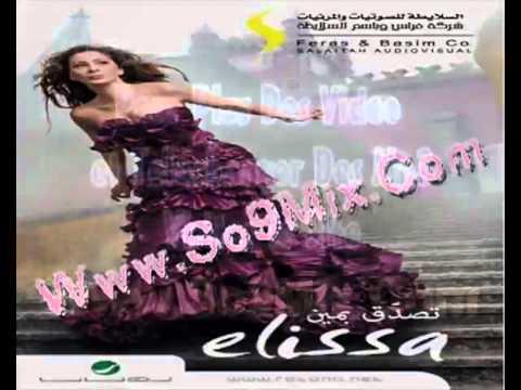 TÉLÉCHARGER ELISSA TESADA2 BEMAN MP3