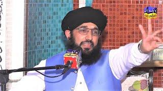 Azmat-e-RASOOL | Mufti Hanif Qureshi