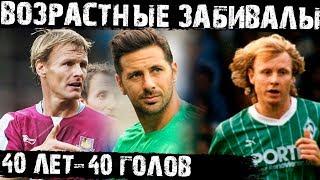 Самые возрастные авторы голов в Европе. Россия, Испания, Англия, Италия, Германия!