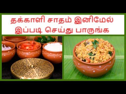 தக்காளி சாதம் இனிமேல் இப்படி செய்து பாருங்க   how to make thakkali sadham in tamil