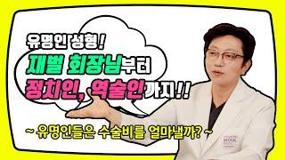 재벌 회장님, 정치인, 역술인 성형 에피소드~ 수술비 …