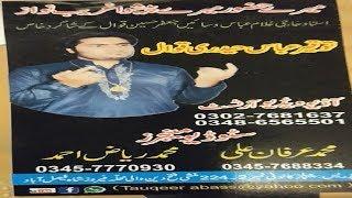 tu kuja man kuja Pakistani top qawal Tuqeer Abbas Hadri new qawali 2018
