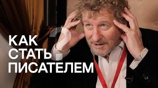 Как стать топовым писателем | Советы Себастьяна Фолкса — крупнейшего британского автора