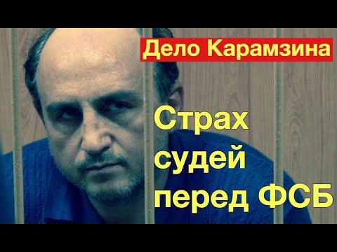 Судьи боятся ФСБ? Адвокат Кантемира Карамзина Марина Громова.Верховный суд