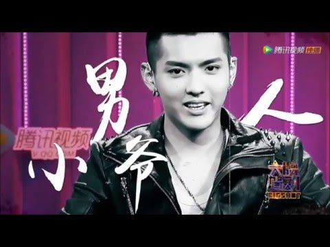 TÜRKÇE ALTYAZILI 《大牌驾到》 Big Shot with Kris Wu