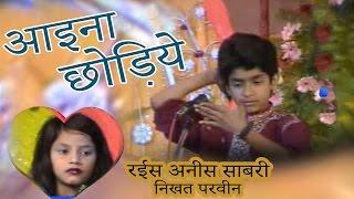 Rais Anis Sabri Qawwali Song | आइना छोडिये आईने में क्या रख्खा है | Little Children Muqabla