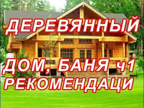 7.84 ДЕРЕВЯННЫЙ ДОМ, БАНЯ - РЕКОМЕНДАЦИИ НА ОБЪЕКТЕ ч1.