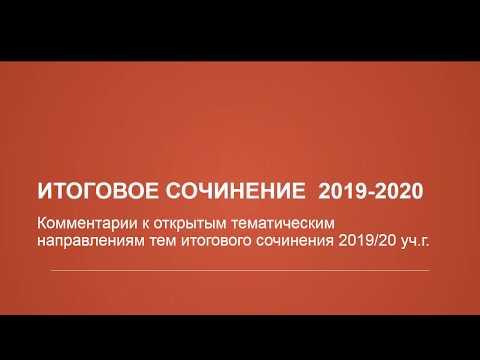 ИТОГОВОЕ СОЧИНЕНИЕ  2019-20 /КОММЕНТАРИИ ФИПИ/ТЕМАТИЧЕСКИЕ НАПРАВЛЕНИЯ/ЦИТАТЫ
