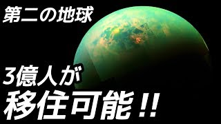 【衝撃】第6衛星「タイタン」に3億人が移住できる理由