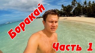 Боракай Филиппины своим ходом - первый взгляд. White Beach Boracay. Видео из путешествия. #1