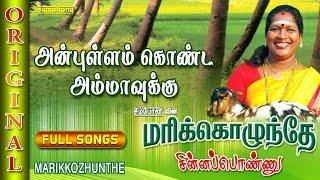 Marikozhunthe | Chinna Ponnu | Tamil Folk Songs