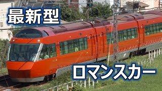 最新型ロマンスカーGSE 小田急70000形特急形電車 特急(スーパー)はこね号 ~New type Odakyu Romancecar~