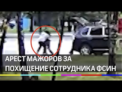 Арест мажоров на Porshe Cayenne за похищение сотрудника ФСИН
