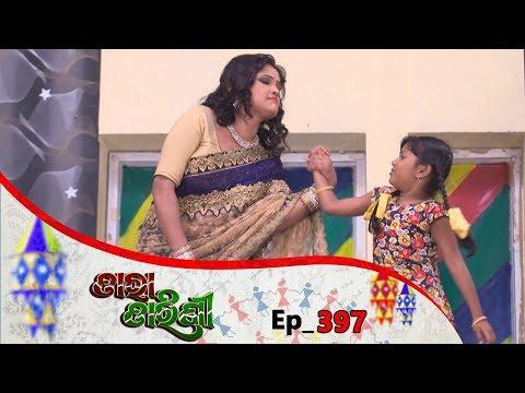 Kunwari Bohu   12 Feb 19   Promo   Odia Serial - TarangTV