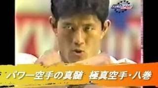 第6回オープントーナメント全世界空手道選手権大会チャンピオン。 ウエ...